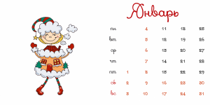 2D-Календарь
